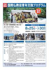 日本開催IBYE交換プログラム.ai.jpg