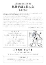 講演会チラシ(裏).jpg